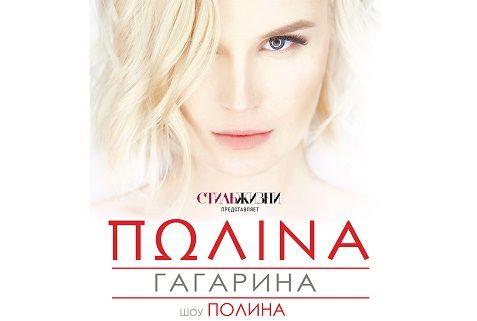 Сольный концерт Полины Гагариной
