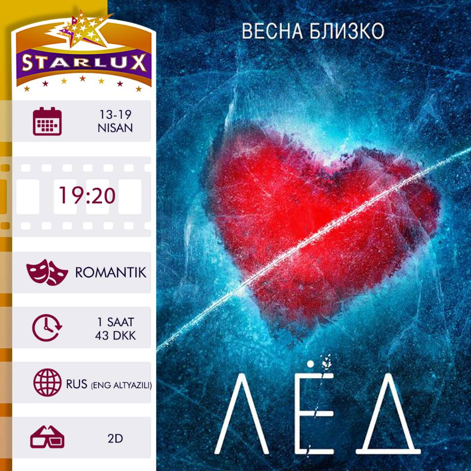 """Кинолента """"Лед"""" в Starlux Sinema"""