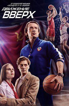 Российский фильм «Движение вверх» в Фамагусте