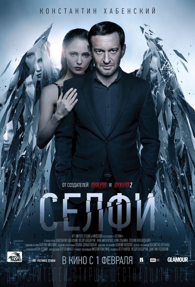 Российский фильм «Селфи» скоро в кинотеатрах Северного Кипра