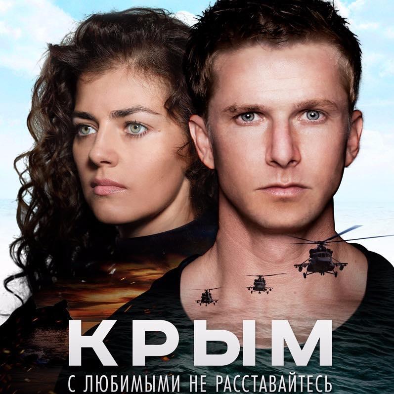 Показ фильма «Крым»