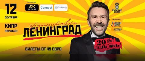 Концерт группировки «Ленинград» на Кипре
