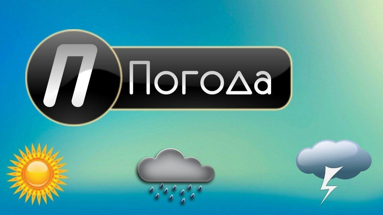 Погода на этой неделе