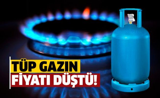 Снизилась цена на газ