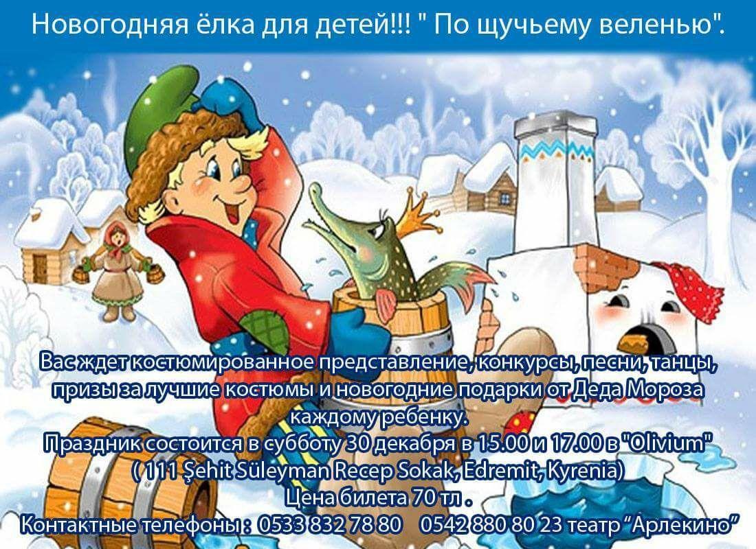 """Новогодняя елка для детей """"По щучьему веленью"""""""