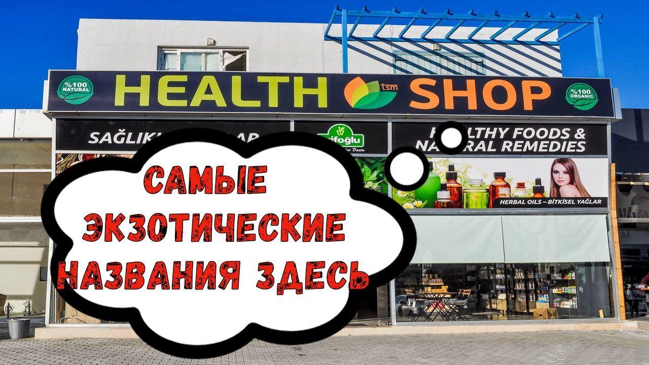 Магазин органики и продуктов для здоровья