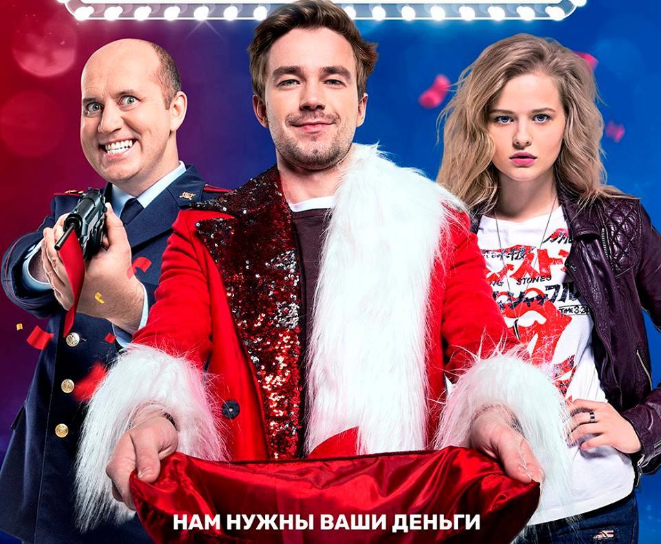 Starlux Sinema представляет новогоднюю комедию «Полицейский с Рублевки. Новогодний беспредел»