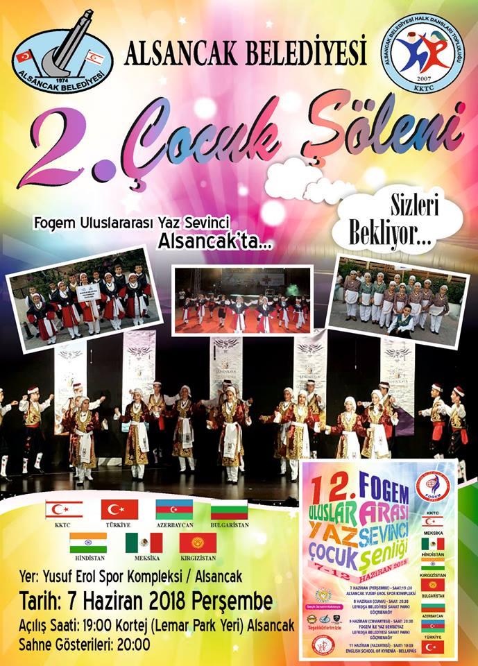 Фестиваль детских народных танцев