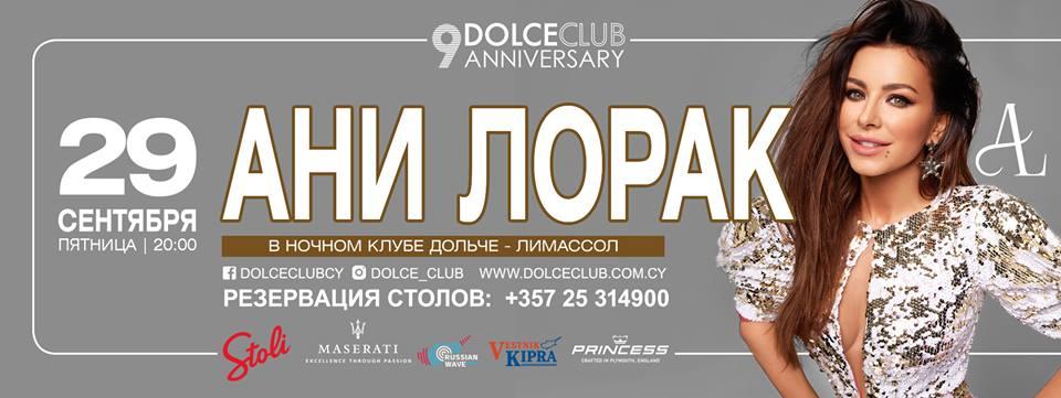 Концерт Ани Лорак в Dolce Club