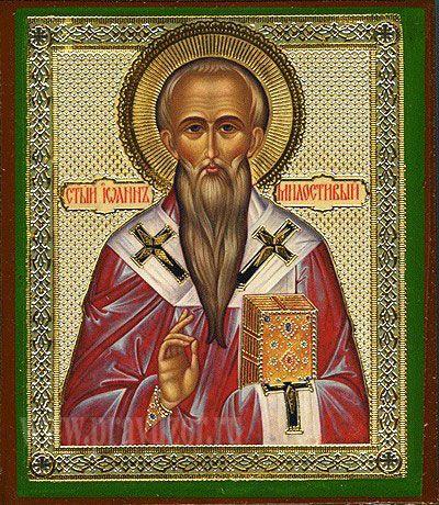 Память святителя Иоанна Милостивого