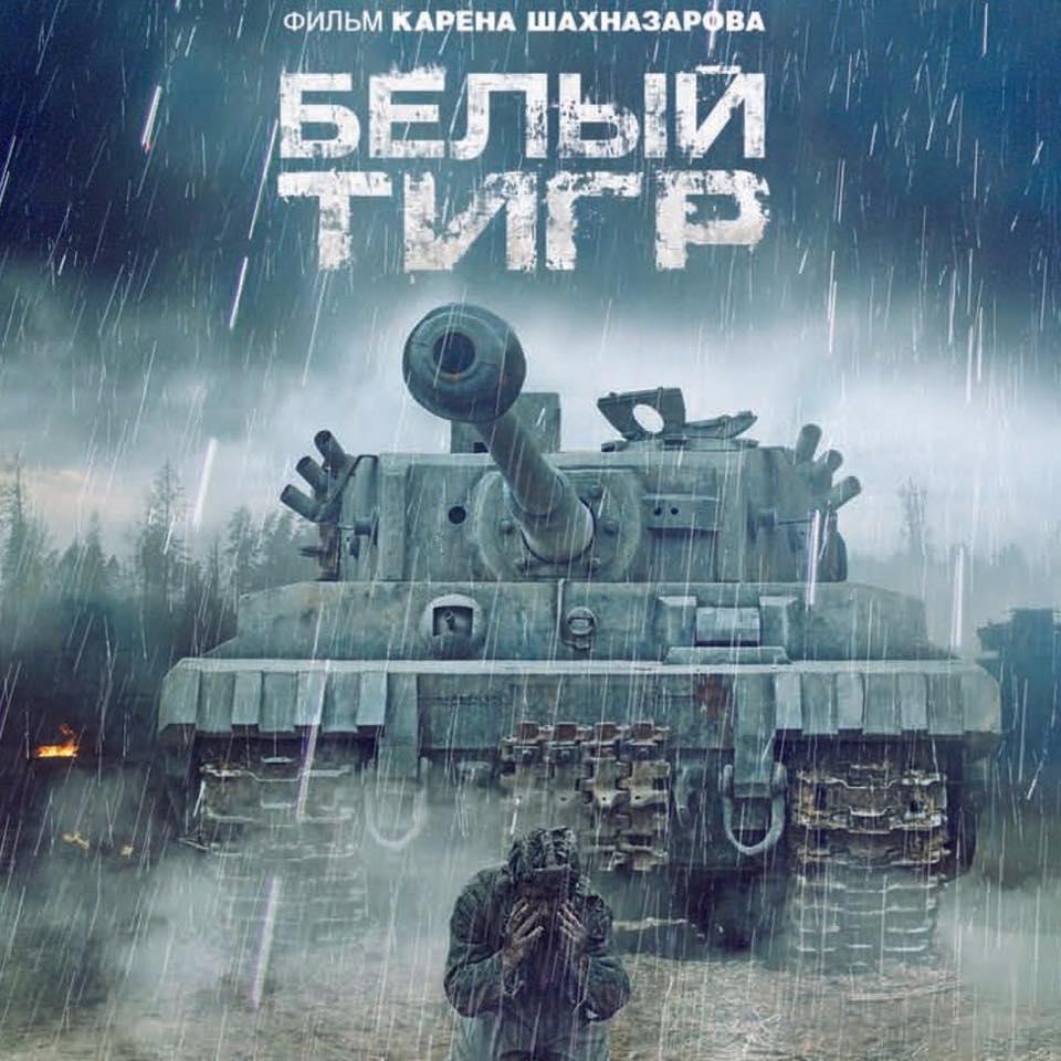 """Показ фильма """"Белый тигр"""""""