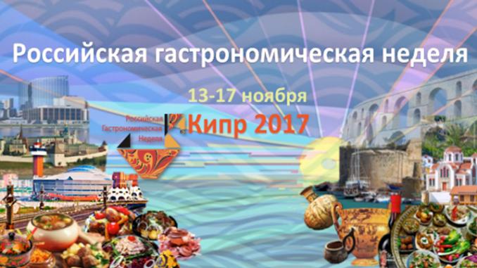 Российская гастрономическая неделя на Кипре