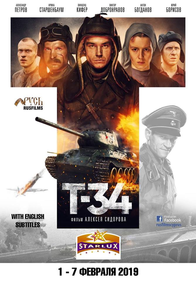 «Т-34» в Starlux Sinema