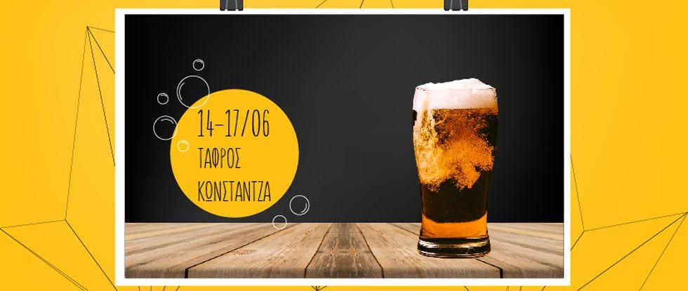 фестиваль пива - Nicosia Beer Fest 2017
