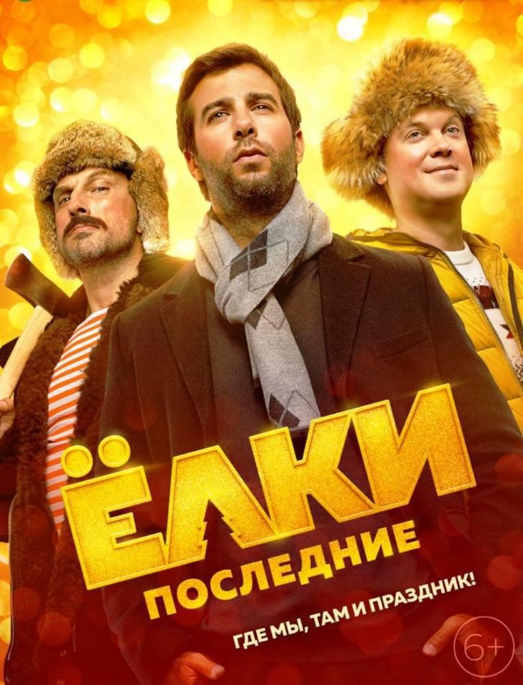 Starlux Sinema представляет новогоднюю комедию «Елки Последние»