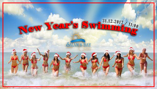 Новогодний заплыв